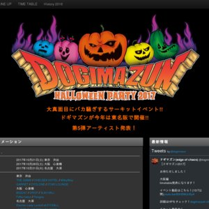 DOGIMAZUN HALLOWEEN PARTY 2017名古屋編
