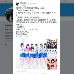 10/29(日) 名古屋BOTTOM LINE 『HNG SONIC.2017』 〜煌めき☆アンフォレント二周年記念イベント〜