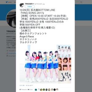 10/29(日) 名古屋BOTTOM LINE 『HNG SONIC.2017』
