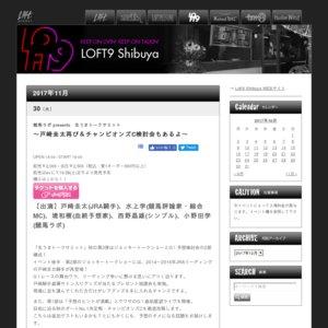 競馬ラボ presents 生うまトークサミット VOL.6 〜戸崎圭太、再び。&チャンピオンズC検討会もあるよ〜