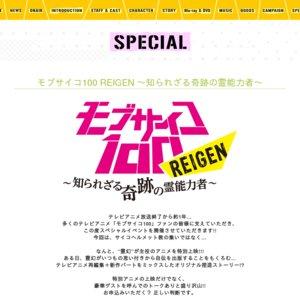 モブサイコ100 REIGEN 〜知られざる奇跡の霊能力者〜【昼公演】