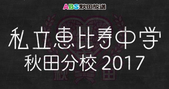 私立恵比寿中学秋田分校2017 文化祭