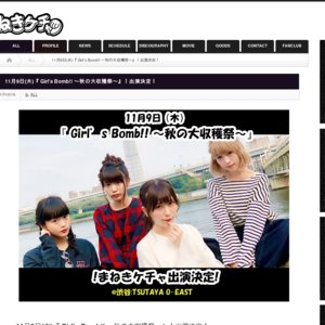 11月9日(木)『 Girl's Bomb!! 〜秋の大収穫祭〜』