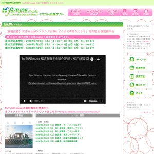 NGT48 セカンドシングル「タイトル未定」発売記念個別握手会 東京②