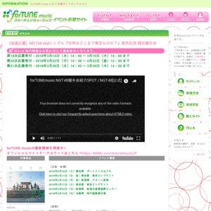 NGT48「世界はどこまで青空なのか?」発売記念個別握手会 新潟2回目
