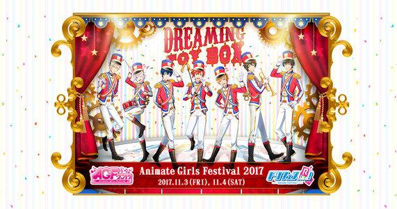 アニメイトガールズフェスティバル2017 1日目 ドリフェス!Miracle☆Greeting!03