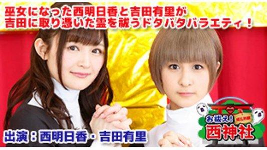 西明日香と吉田有里のお祓え!西神社Vol.7 DVD発売記念イベント<一部>