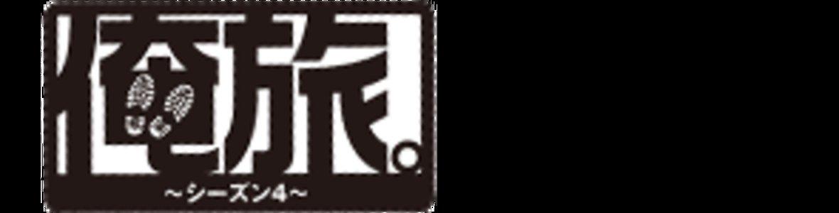 黒羽麻璃央×崎山つばさ「俺旅。」完成披露イベント《大阪公演・1回目》