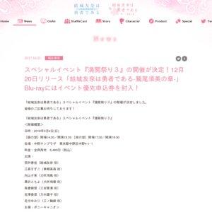 「結城友奈は勇者である」スペシャルイベント『満開祭り3』【夜の部】