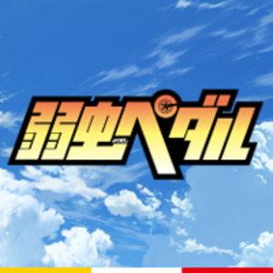 TVアニメ第4期『弱虫ペダル GLORY LINE』放送直前 TVアニメ第3期名エピソード上映イベント Vol.3