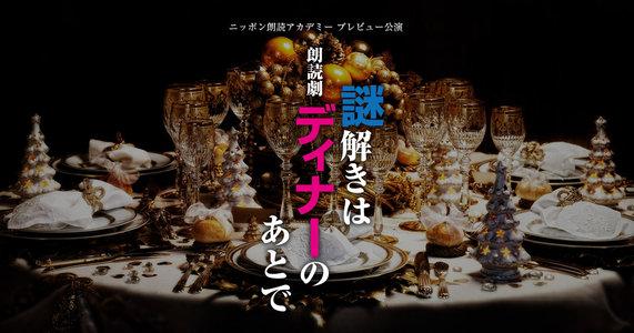 11/23<夜>ニッポン朗読アカデミー・プレビュー公演 朗読劇「謎解きはディナーのあとで」