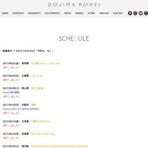 堂島孝平 × SOLO TOUR 2017「今年も、ゆく」北海道公演