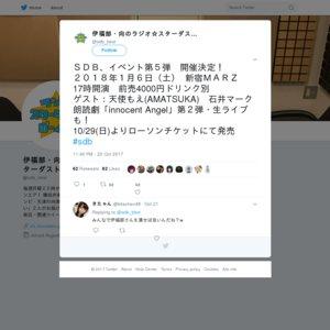 伊福部・向のラジオ☆スターダストボーイズ イベント第5弾