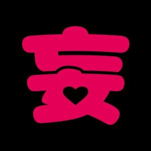 妄想キャリブレーション 47都道府県ツアー 〜大声出そうぜ。MOSO MAX〜 山梨公演