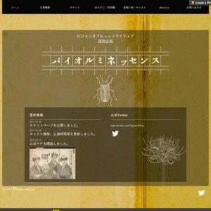 ピジョンヌブルー × トライディア 朗読企画『バイオルミネッセンス』昼の部
