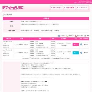 祇園花月本公演2017〜12月〜