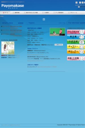 美佳子@ぱよぱよ公開録音  ゲスト:長縄まりあさん