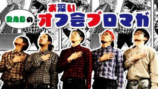 RABワンマン 2018年 東名阪ツアー 大阪公演