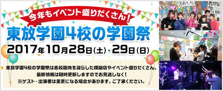 東京アナウンス学院 星誕祭 オープニング LIVE!
