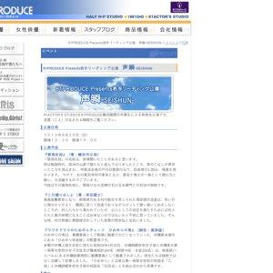 81PRODUCE Presents若手リーディング公演 声瞬-SEISHUN-