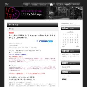 赤ペン瀧川の添削スライドショーVol.28『ゆくネタくるネタ2017』in LOFT9 Shibuya