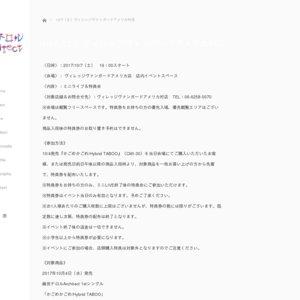 幽世テロルArchitect 1stシングル「かごめかごめ / Hybrid TABOO」インストア全国ツアー ~ヴィレッジヴァンガードアメリカ村店~