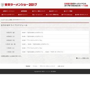 東京ラーメンショー2017 全力少女Rステージ(11/5)1部