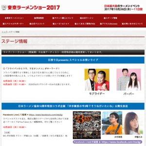東京ラーメンショー2017 【ライブ】in da groove(イン・ダ・グルーヴ)