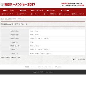 東京ラーメンショー2017 Chubbinessステージ(11/3)1部
