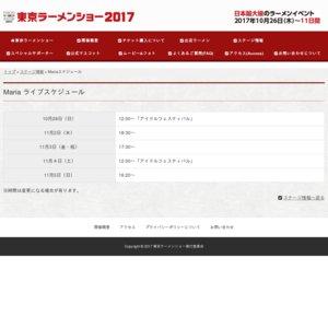 東京ラーメンショー2017 Mariaステージ(11/3)