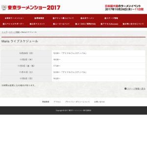 東京ラーメンショー2017 Mariaステージ(11/5)
