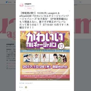 "KAWAII CULTURE JAPAN Vol.17~ジャパニーズ""女子高生"" SP体育祭編02"