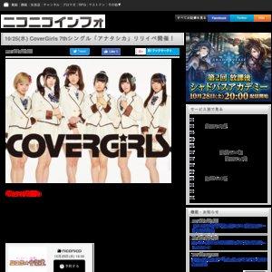 10/25(水) CoverGirls 7thシングル「アナタシカ」リリイベ