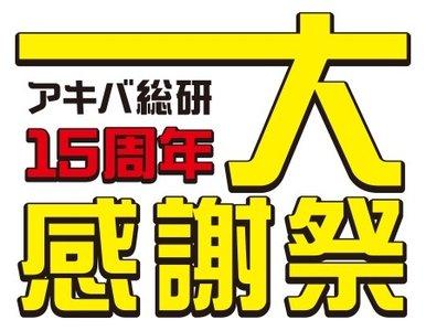 「アキバ総研と振り返る秋葉原の15年」トークステージ