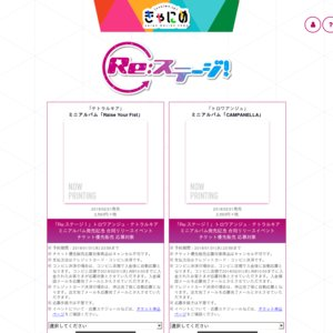 [Re:ステージ!]KiRaRe 4thシングル『宣誓センセーション』 リリース記念 お渡し会 きゃにめ.jpご予約対象回