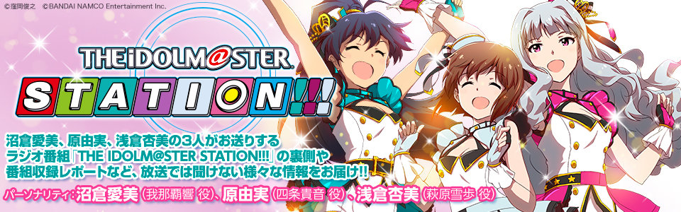 THE IDOLM@STER STATION!!! WINTER PREMIUM PARTY!!!