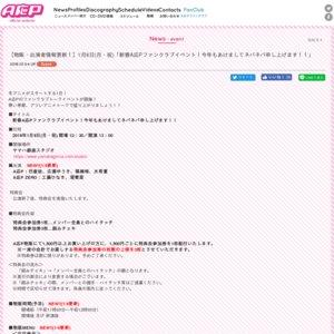 新春A応Pファンクラブイベント!今年もあけましてネバネバ申し上げます!!