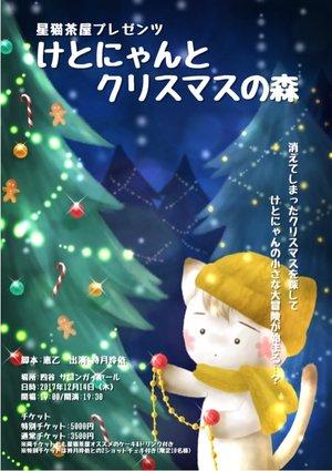 星猫茶屋プレゼンツ けとにゃんとクリスマスの森