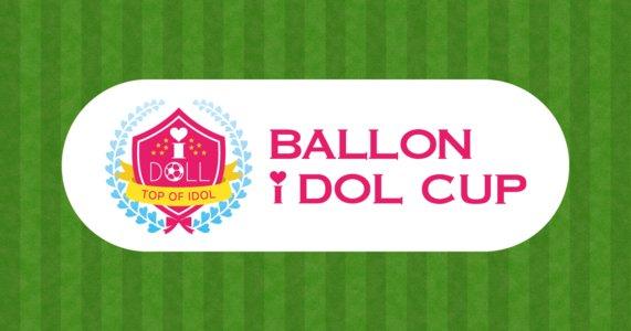 バロンiドール杯第2シーズン 第1節 開幕戦