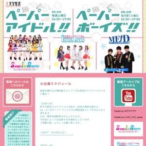 文化放送インターネットストリーミング配信番組 超!A&G「ペーパーアイドル!!」公開収録 10/25