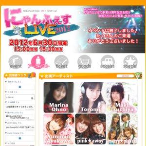 にゃんふぇすLIVE2012