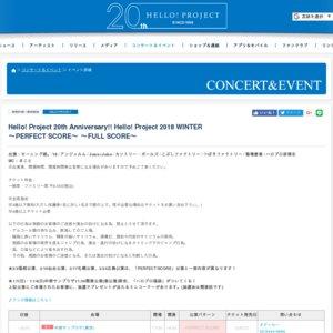 Hello! Project 20th Anniversary!! Hello! Project 2018 WINTER ~PERFECT SCORE~ ニトリ文化ホール