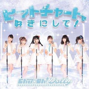 【11/19】Chu☆Oh!Dolly 1stシングル「ヒットチャートで好きにして!」発売記念インストア公演