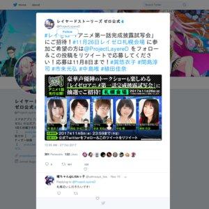「レイヤードストーリーズ ゼロ」のアニメ第一話完成披露試写会 札幌会場
