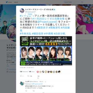 「レイヤードストーリーズ ゼロ」のアニメ第一話完成披露試写会 兵庫会場