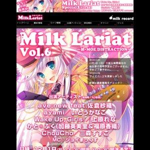 みるくらりあっと Vol.6 ~続・MOE DISTRACTION~