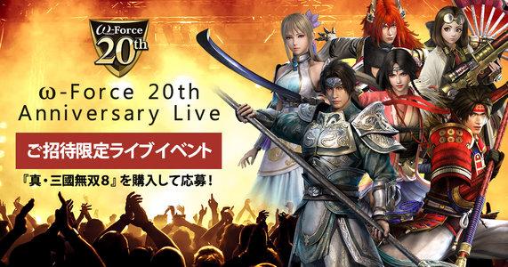 「ω-Force」20周年記念ライブ