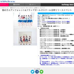 煌めき☆アンフォレント&フラップガールズスクール合同リリースイベント