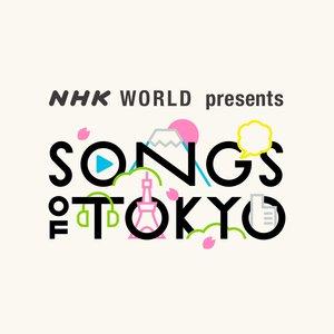 NHK WORLD presents SONGS OF TOKYO 1日目
