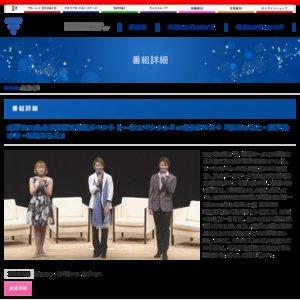 宝塚友の会 会員様限定特別イベント トークスペシャルin東京 #104